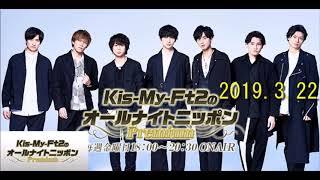 キスマイANNP ラジオ (Kis-My-Ft2のオールナイトニッポンPremium)