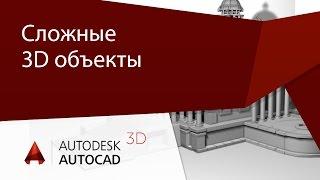 [Урок AutoCAD 3D] Сложные 3D объекты