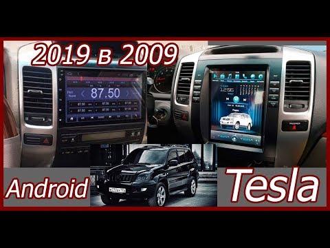 Мультимедия Андройд Тесла Land Cruiser Prado 120 Обзор Плюсы и Минусы