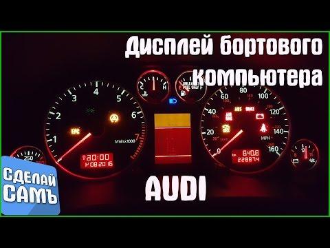 Дисплей бортового компьютера AUDI VW ПРИБОРНАЯ ПАНЕЛЬ VDO