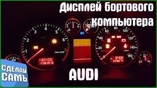 Ekranda-Kengashi VW asboblar PANELIDA kompyuter AUDI VDO