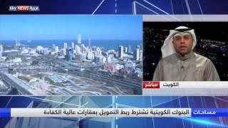 مساحات.. حلول الرهن العقاري في الكويت