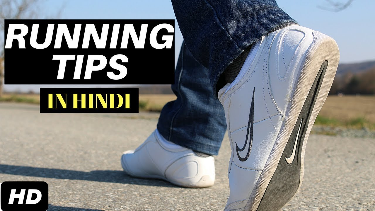 picture Running Tips for Beginners in Hindi