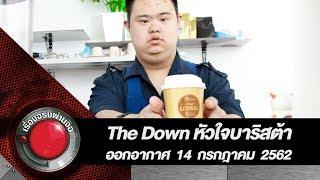 The Down หัวใจบาริสต้า l ออกอากาศ 14 กรกฎาคม 2562