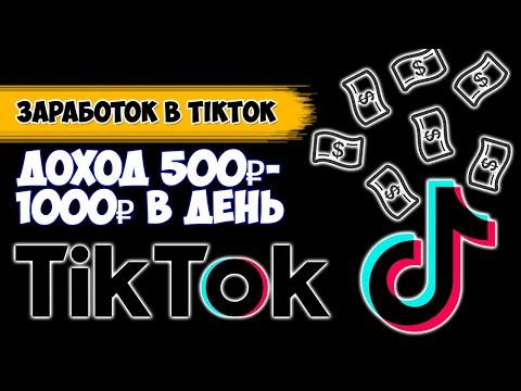 Топ 4 сайта для раскрутки TikTok l Заработок на TikTok l схема заработка на 2020