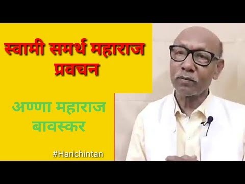 Shri Swami Samarth Pravachan Part 05 || By Hari Chintan || Marathi  #Harichintan