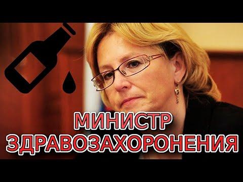 КАК ЕЁ НАЗВАТЬ?! Министрша здравоохранения о МЕДИЦИНЕ В РОССИИ