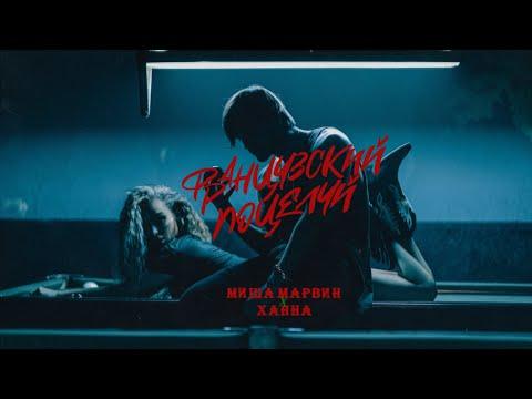 МИША МАРВИН & ХАННА - Французский Поцелуй (Премьера клипа, 2020)