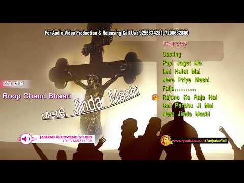 Mere Jinda Mashi   Juke Box Religious Hindi Bhajan Christian