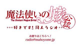 『魔法使いの嫁』公認同人WEBラジオ【~好きです!同人ラジオ~】#1