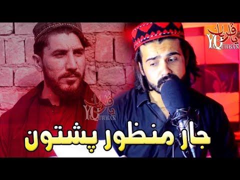 Pashto New Songs 2018 Qudrat Ullah - Jar Manzoor Pashteena Darta Zra Har Yow Zargy Wai