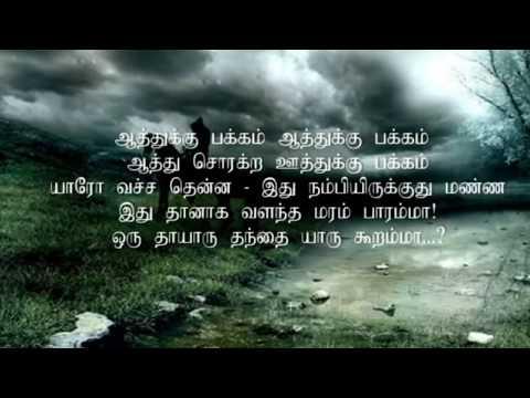 ஆத்துக்கு பக்கம்Aathukku Pakkam Jeysudas ,Swarnalatha, Sogam Tamil Super Hit Song