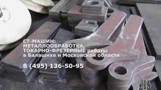 Металлообработка, токарно-фрезерные работы(, 2017-05-17T07:12:36.000Z)