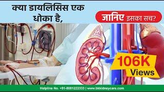 क्यों है डायलिसिस का इलाज  झूठा जाने इसके पीछे का सच-How To Avoid Kidney Dialysis Naturally-Ayurveda