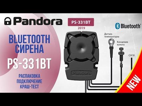 Pandora PS-331BT - bluetooth-сирена, которая удивляет...