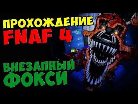 Five Nights At Freddys 4 ПРОХОЖДЕНИЕ - ВНЕЗАПНЫЙ ФОКСИ - 5 ночей у Фредди