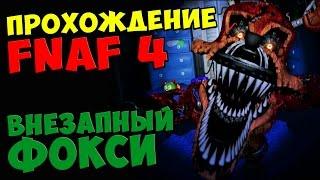 - Five Nights At Freddy s 4 ПРОХОЖДЕНИЕ ВНЕЗАПНЫЙ ФОКСИ 5 ночей у Фредди