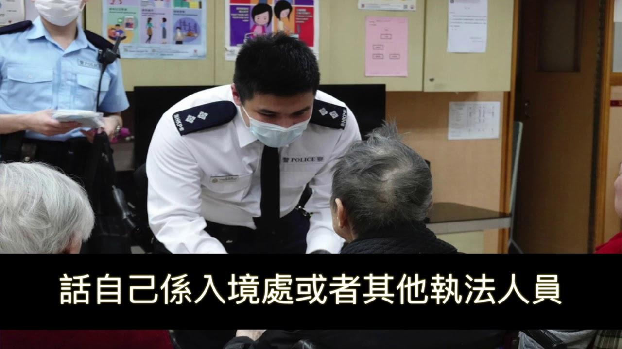 【 探訪老人院 • 提醒電話騙案手法 】 - YouTube