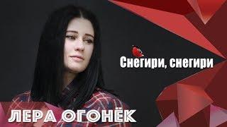 Лера ОГОНЁК - Снегири, снегири (ПРЕМЬЕРА ПЕСНИ 2018)