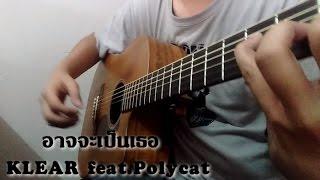 อาจจะเป็นเธอ - KLEAR feat.Polycat ( Fingerstyle Arr.BY TNO ) ! No TAB