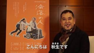 『淪落の人』アンソニー・ウォン コメント付予告