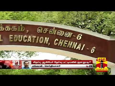 #Teachers | #TET | #TRB   சிறப்பு ஆசிரியர் தேர்வு பட்டியலில் குளறுபடி? அடுத்தது என்ன?  Uploaded on 17/09/2019 :   Thanthi TV is a News Channel in Tamil Language, based in Chennai, catering to Tamil community spread around the world.  We are available on all DTH platforms in Indian Region. Our official web site is http://www.thanthitv.com/ and available as mobile applications in Play store and i Store.   The brand Thanthi has a rich tradition in Tamil community. Dina Thanthi is a reputed daily Tamil newspaper in Tamil society. Founded by S. P. Adithanar, a lawyer trained in Britain and practiced in Singapore, with its first edition from Madurai in 1942.  So catch all the live action @ Thanthi TV and write your views to feedback@dttv.in.  Catch us LIVE @ http://www.thanthitv.com/ Follow us on - Facebook @ https://www.facebook.com/ThanthiTV Follow us on - Twitter @ https://twitter.com/thanthitv