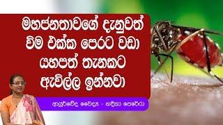 මහජනතාවගේ දැනුවත් විම එක්ක පෙරට වඩා යහපත් තැනකට ඇවිල්ල ඉන්නවා |Piyum Vila|18-10-2019|Siyatha TV Thumbnail