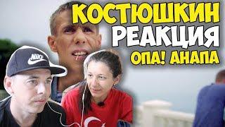 Стас Костюшкин - Опа! Анапа КЛИП 2017 | Иностранцы и русские слушают и смотрят русскую музыку