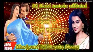 Jab dj pe hile kamariya hilela up bihar Dj Remix Mp3 Song