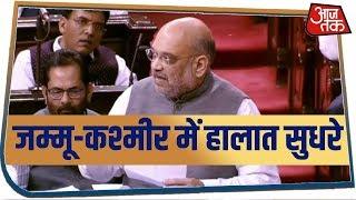 संसद में Jammu-Kashmir के हालात पर बोले Amit Shah, सुनिए पूरा बयान