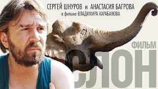 СЛОН фильм с Сергеем ШНУРОВЫМ