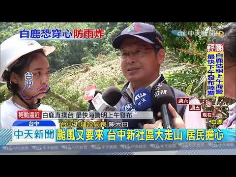 20190822中天新聞 颱風又要來 台中新社區大走山 居民擔心