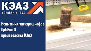 Испытания электрошкафов OptiBox G производства КЭАЗ(, 2013-05-14T12:32:18.000Z)