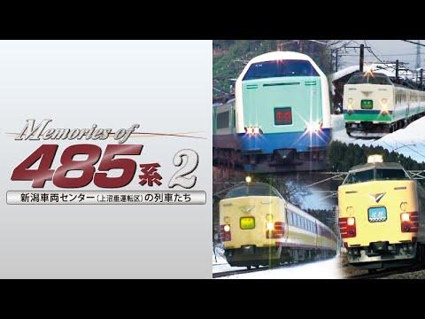 Memories of 485系 2 サンプルムービー