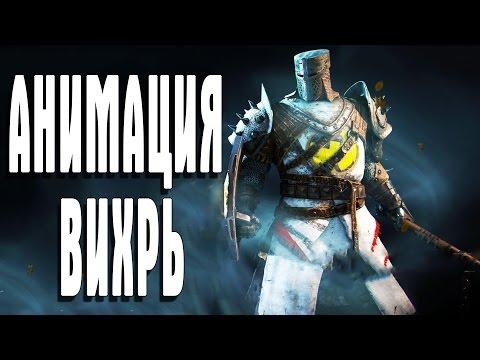 FOR HONOR ЗАВОЕВАТЕЛЬ АНИМАЦИЯ ВИХРЬ