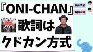 ジャニーズWESTの藤井流星くんと重岡大毅くんが、アルバム『WESTV!』に...
