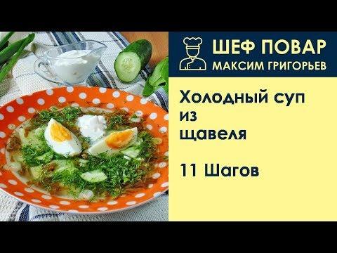 Холодный суп из щавеля . Рецепт от шеф повара Максима Григорьева
