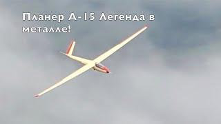 А-15 Цельнометаллический рекордный планер легендарного конструктора Олега Константиновича Антонова