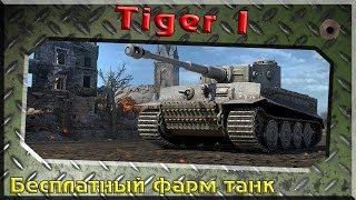 Tiger I - Бесплатный фарм танк ~World of Tanks~