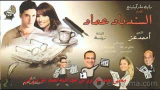 الحلقه الاولى من المسلسل الاذاعى  السندباد عماد.avi