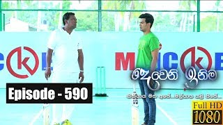 Deweni Inima | Episode 590 13th May 2019