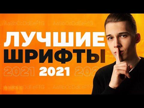 ЛУЧШИЕ ШРИФТЫ 2021! // Трендовые Шрифты Для Графического Дизайна 🔥