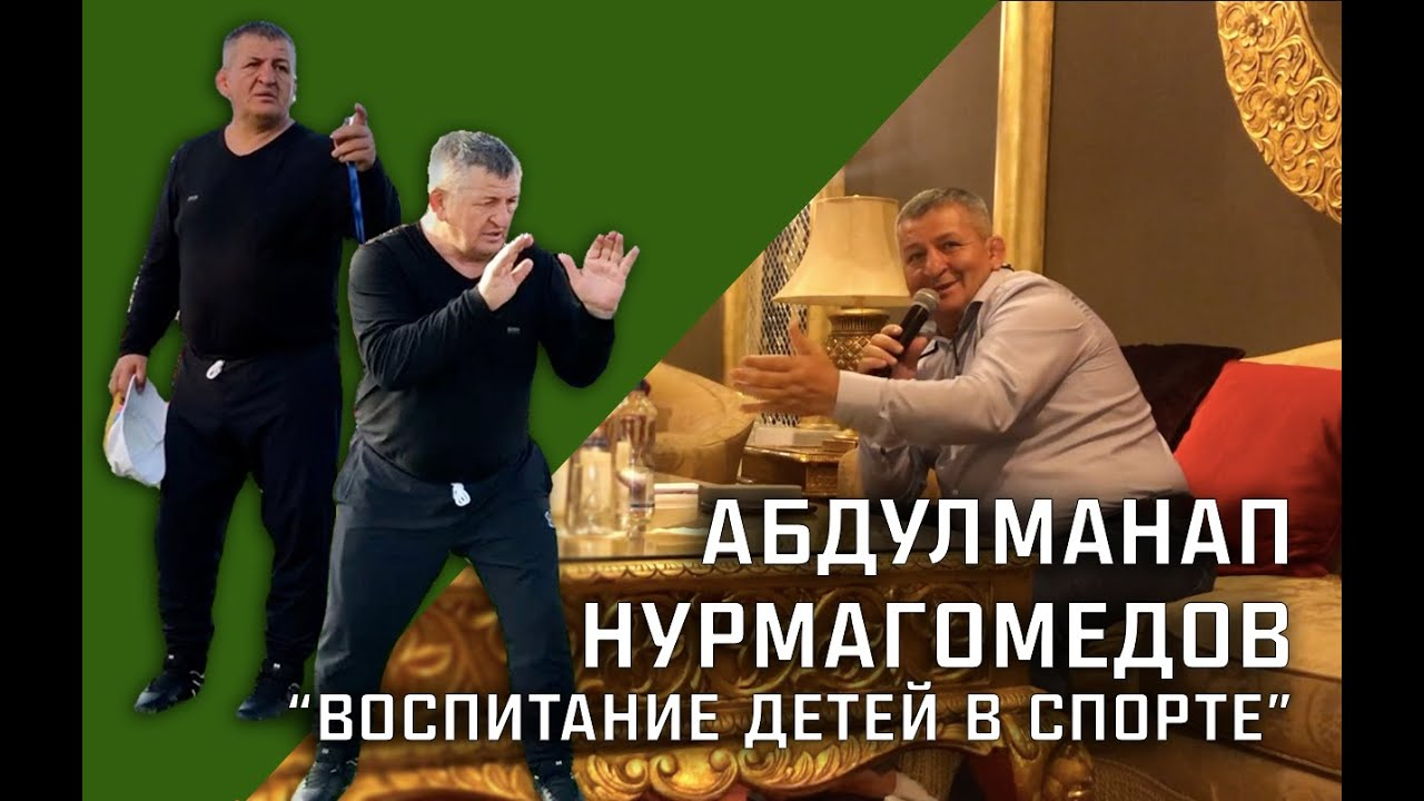 Абдулманап Нурмагомедов мастер-класс/ лекция