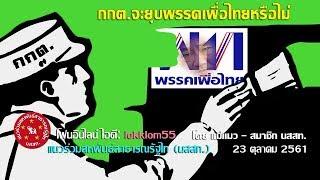 """""""กกต.จะยุบพรรคเพื่อไทยหรือไม่""""โฟนกลุ่ม นสสท. อังคารที่ -23-10-2018"""