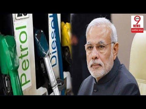 मोदी सरकार में पेट्रोल-डीजल के दामों ने तोड़े रिकार्ड | Petrol Diesel Prices Breaks Record