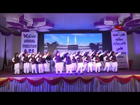 Subhanallah - Ali Public School, Bhatkal Annual Gathering 2018