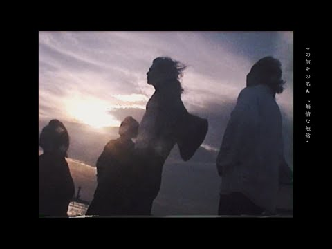 "Ivy to Fraudulent Game""旅人""MUSIC VIDEO"