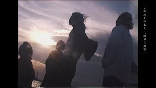 """Ivy to Fraudulent Game""""旅人""""MUSIC VIDEO"""