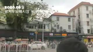중국 광저우 2020년05월 도매시장 싸허(沙河)모습
