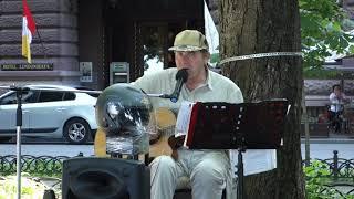 Мы Выбираем,Нас Выбирают, Уличный музыкант, Одесса/We Choose, We Choose, Street musician, Odessa